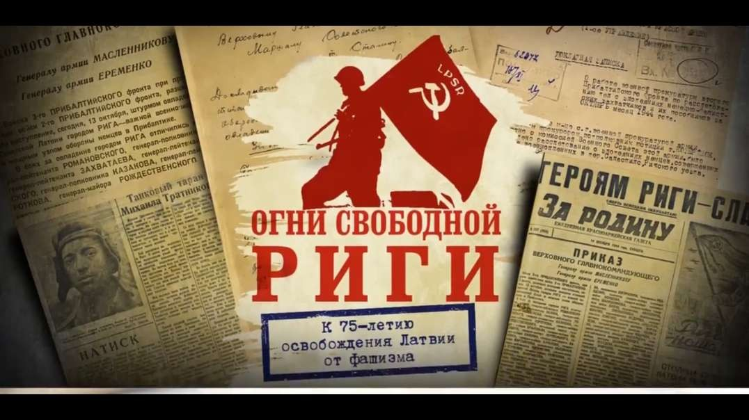 Declassified documents of the Soviet liberation against Nazi occupation in Latvia