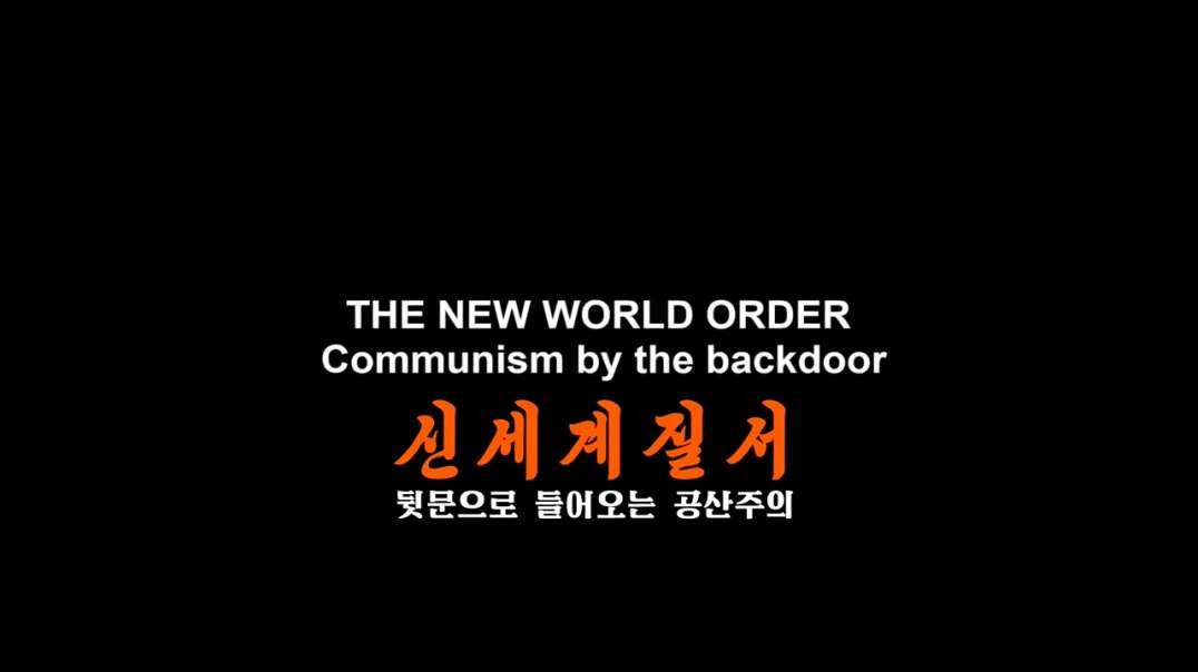 New World Order : Communism By The Back Door - Part1 (Korean Subtitle) / 신세계질서 : 뒷문으로 들어오는 공산주의 - 제 1 부