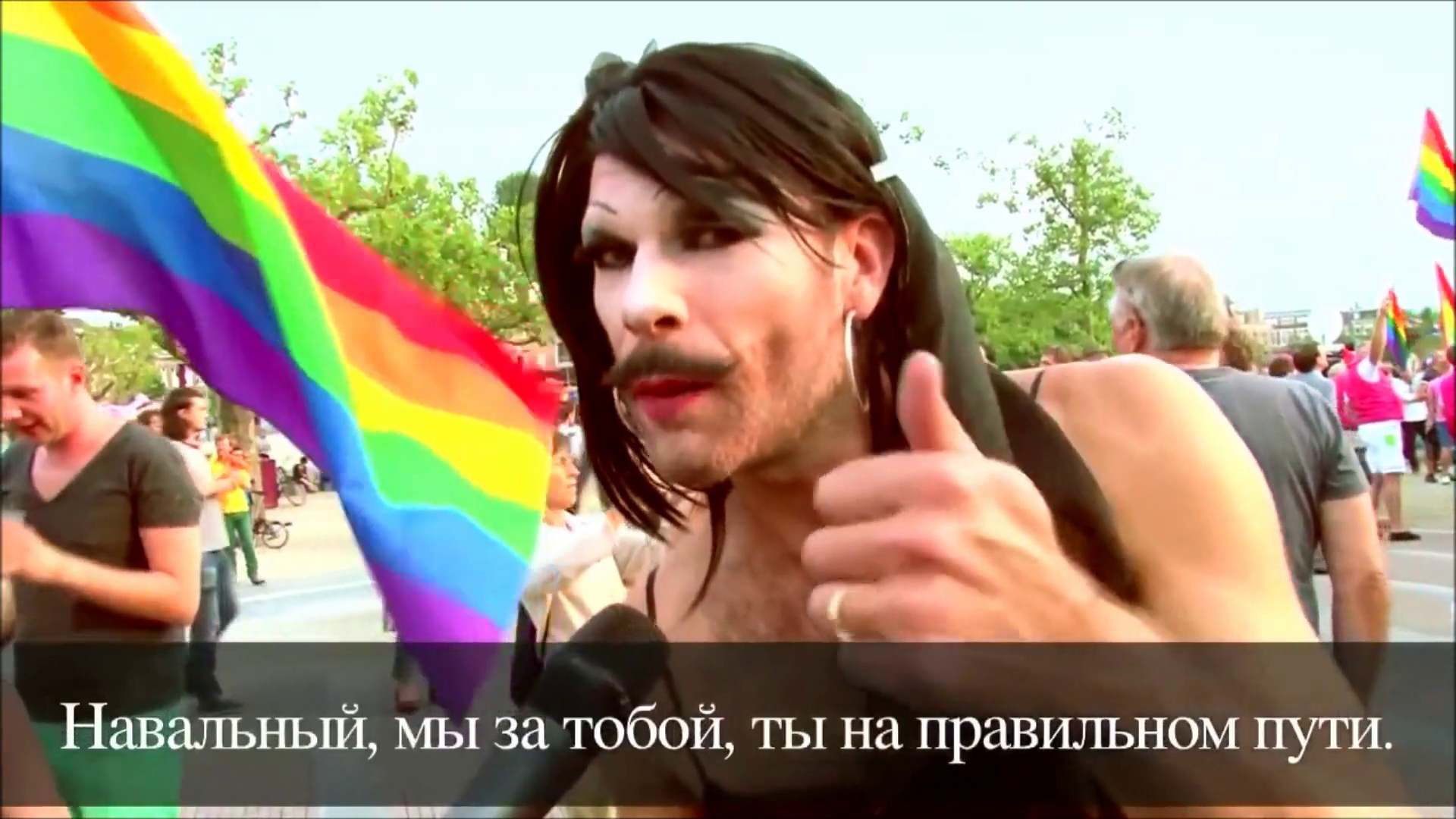 Gays all over the world support Navalny