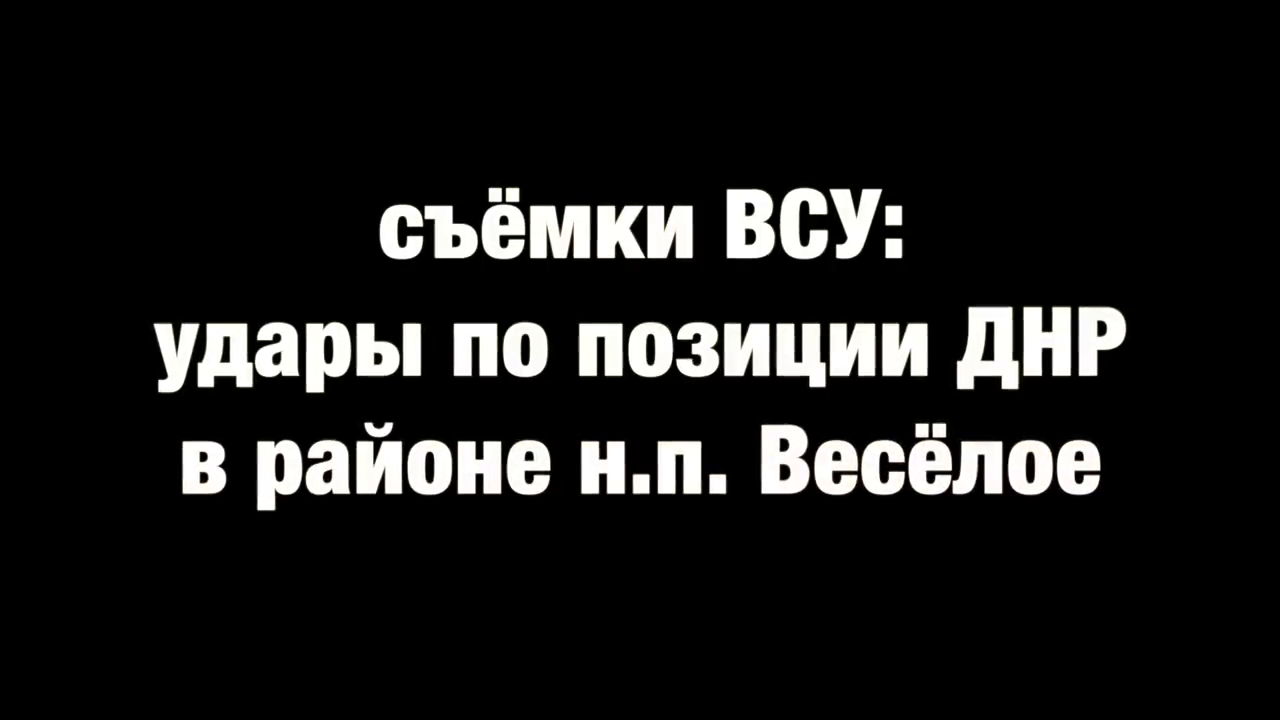 ДОНБАСС, СИТУАЦИЯ НА ФРОНТЕ - DONBASS, SITUATION ON THE FRONT (No Subs)