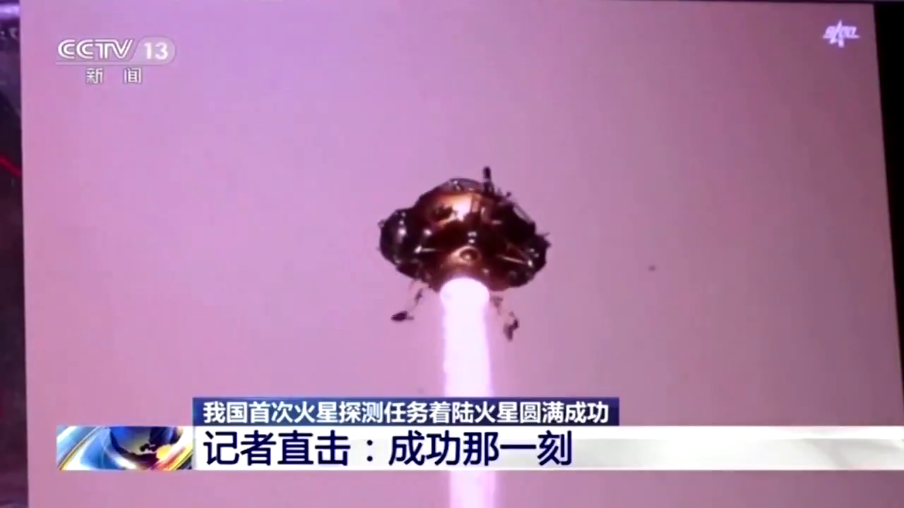 Could this look any more GAY AND FAKE ? China lands unmanned spacecraft on Mars for first time