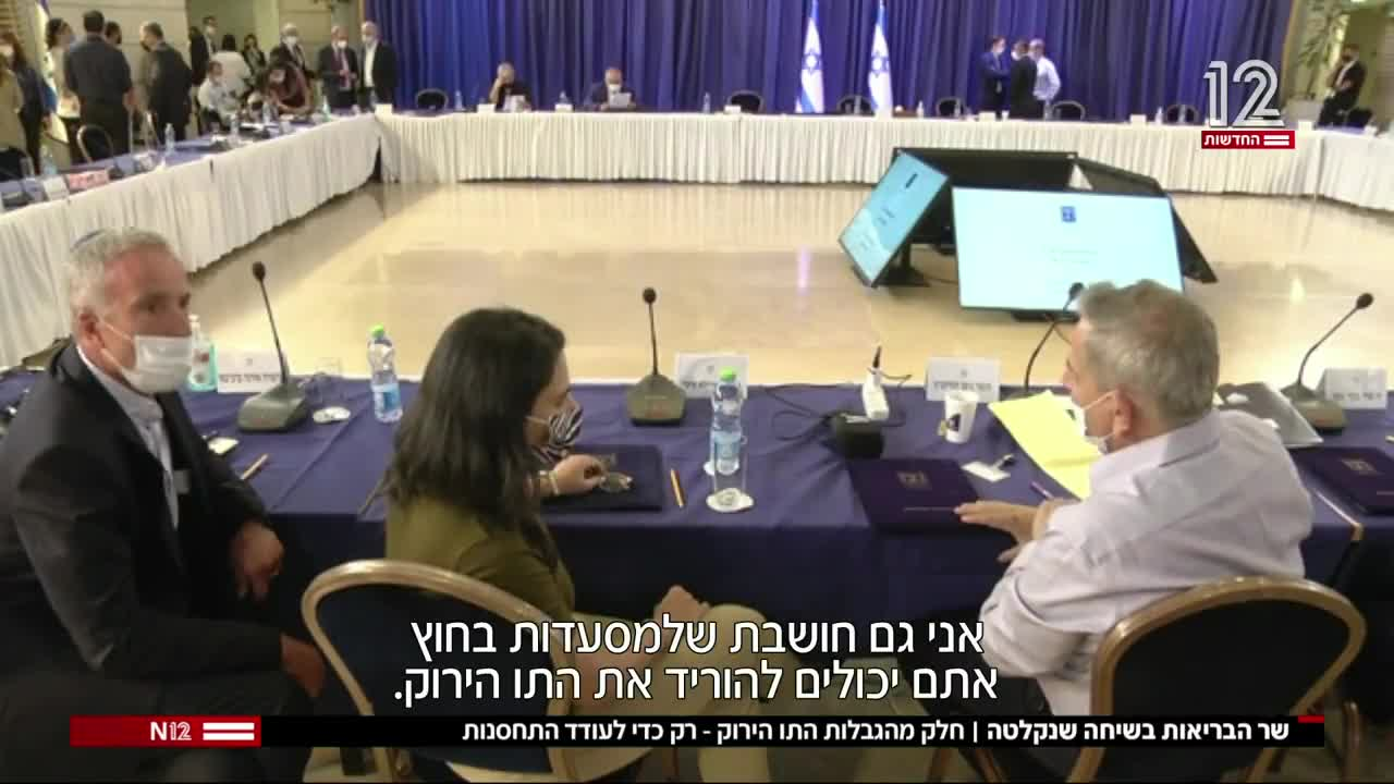 Israeli Minister of Health (right) recorded on hot mic saying there is no medical justification for the Covid passport